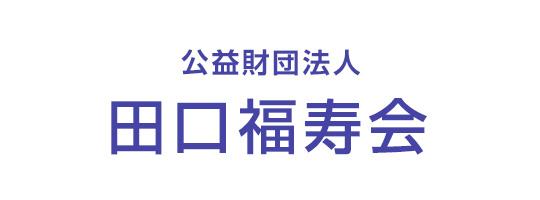 公益財団法人 田口福寿会