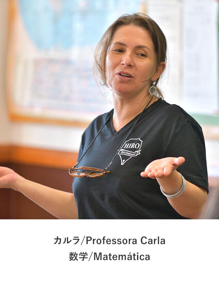 教員カルラ
