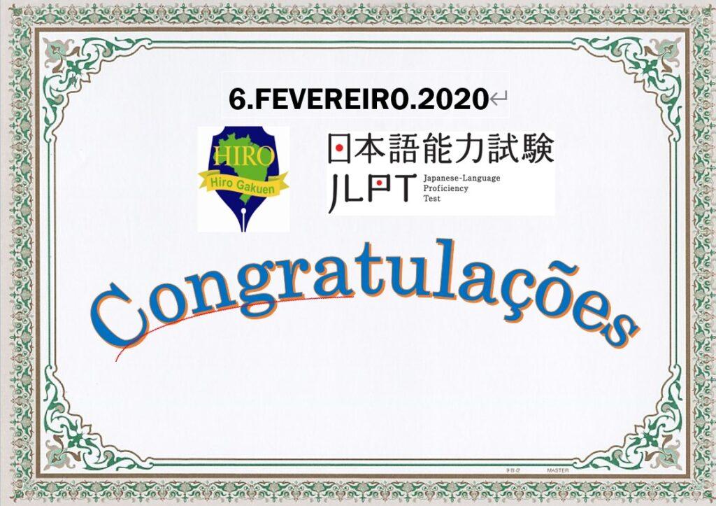 日本語能力試験に17名が合格!7 Aprovados no Exame de Proficiência em Língua Japonesa !!